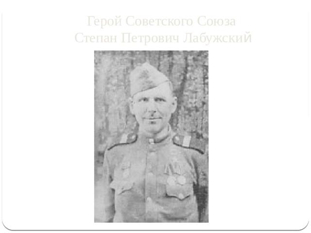 Герой Советского Союза  Степан Петрович Лабужски й