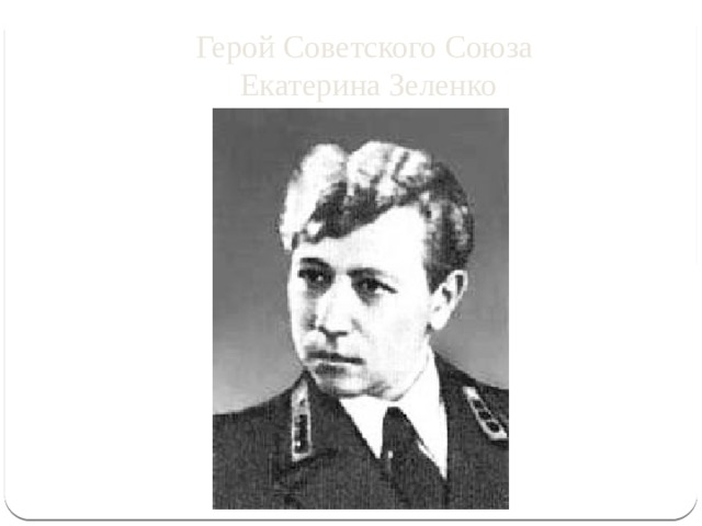 Герой Советского Союза  Екатерина Зеленко