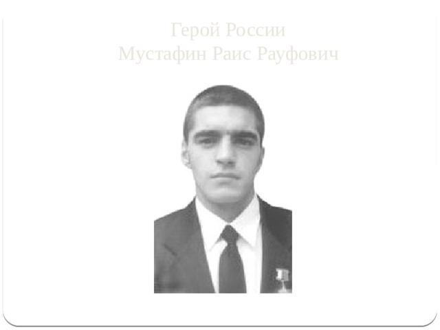 Герой России  Мустафин Раис Рауфович