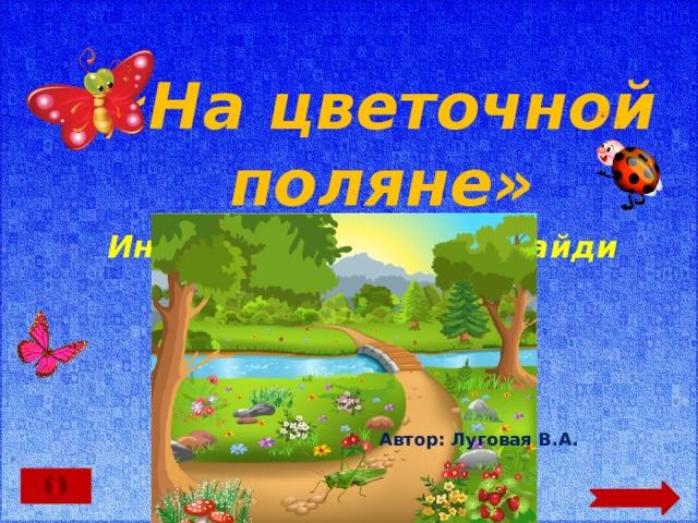 «На цветочной поляне» Интерактивная игра «Найди предметы» Автор: Луговая В.А.