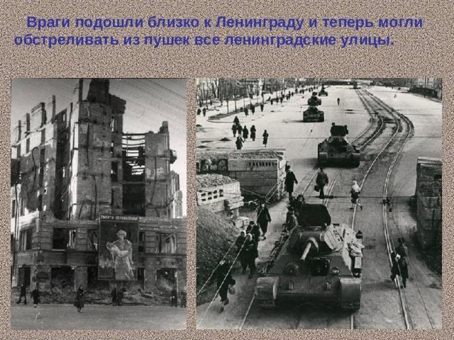 Враги подошли близко к Ленинграду и теперь могли обстреливать из пушек все ленинградские улицы.