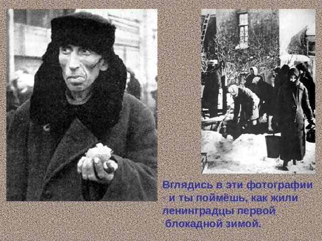 Вглядись в эти фотографии  и ты поймёшь, как жили ленинградцы первой  блокадной зимой.