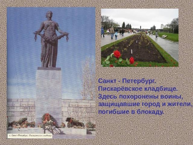 Санкт  -  Петербург. Пискарёвское кладбище. Здесь похоронены воины, защищавшие город и жители, погибшие в блокаду.