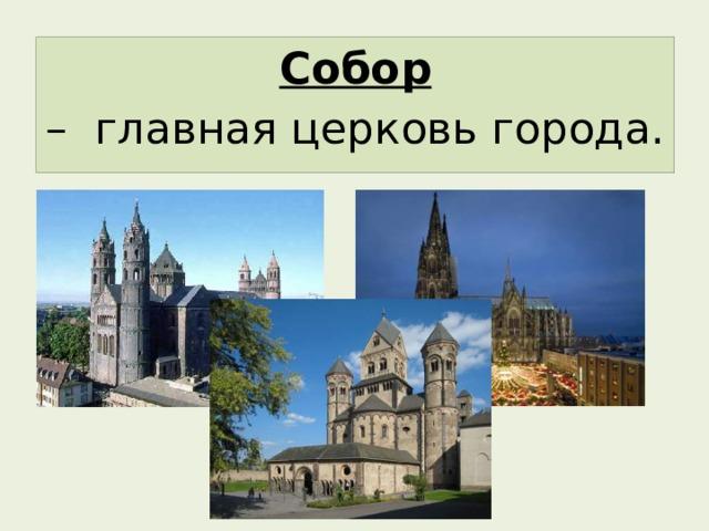 Собор – главная церковь города.