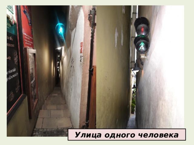 Улица одного человека