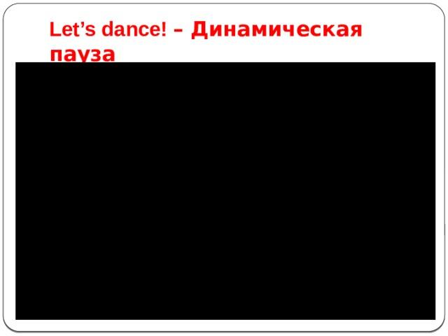 Let's dance! – Динамическая пауза