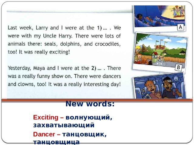 New words: Exciting – волнующий, захватывающий Dancer – танцовщик, танцовщица Interesting - интересный