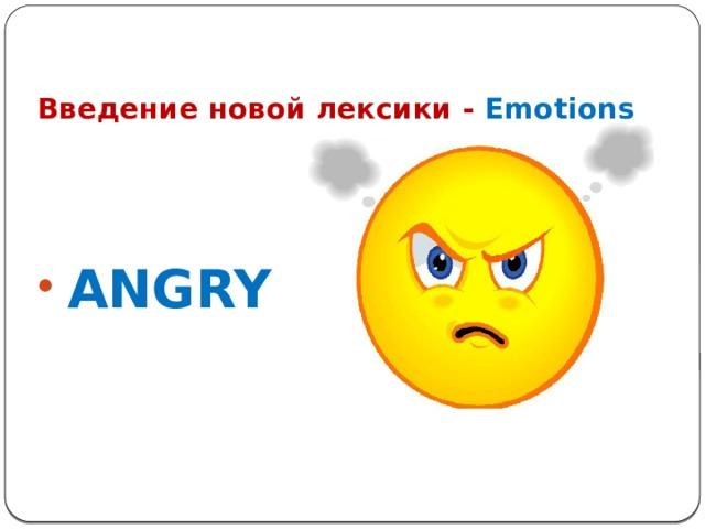 Введение новой лексики - Emotions