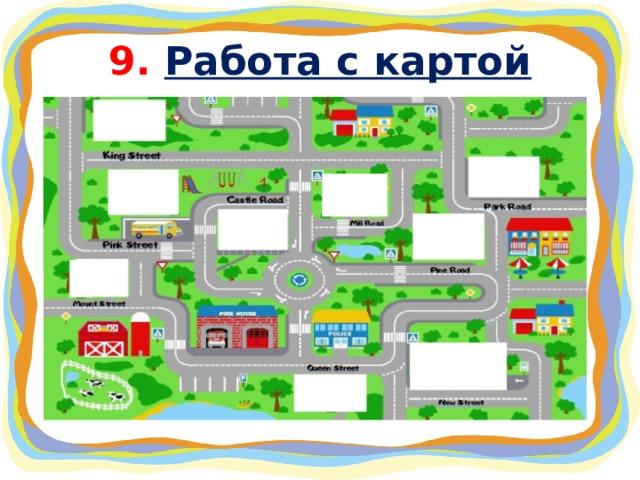 9. Работа с картой