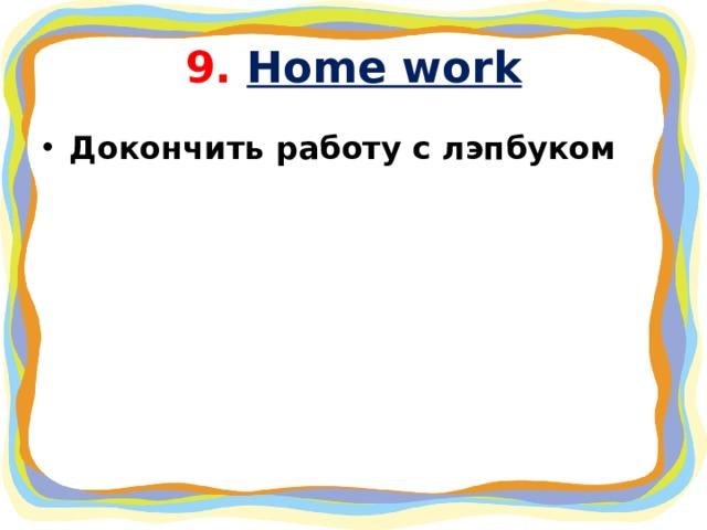 9. Home work
