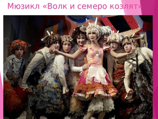 Мюзикл «Волк и семеро козлят»