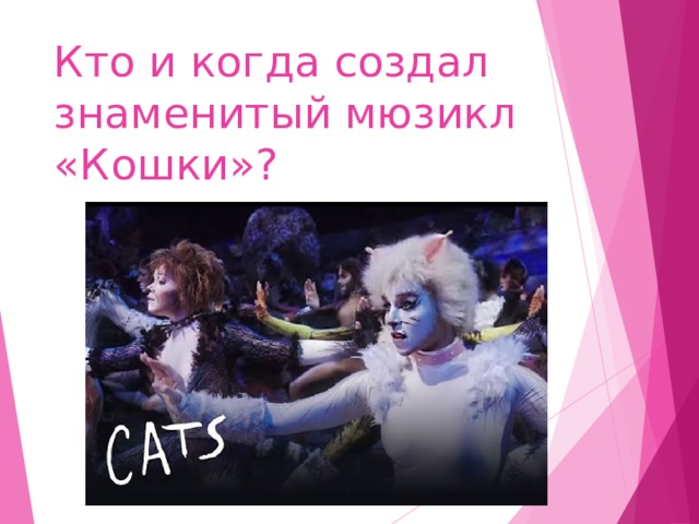 Кто и когда создал знаменитый мюзикл «Кошки»?