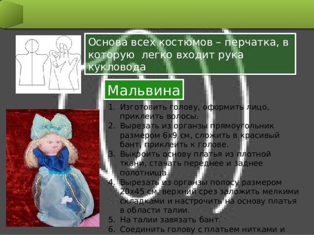 Основа всех костюмов – перчатка, в которую легко входит рука кукловода Мальвина