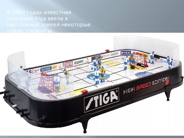 В 1960 годах известная компания Alga ввела в настольный хоккей некоторые новые элементы.