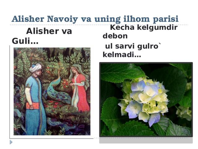 Alisher Navoiy va uning ilhom parisi  Alisher va Guli…  Kecha kelgumdir debon  ul sarvi gulro` kelmadi…