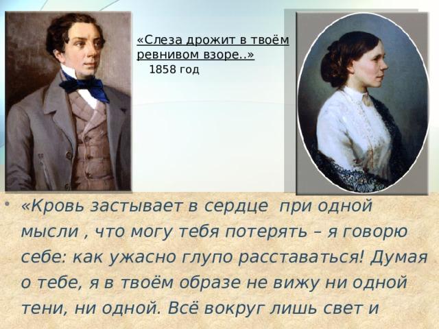 «Слеза дрожит в твоём ревнивом взоре..»  1858 год