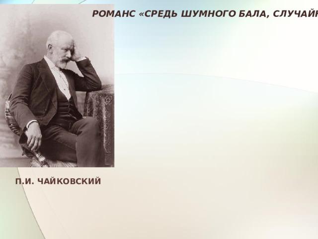 РОМАНС «СРЕДЬ ШУМНОГО БАЛА, СЛУЧАЙНО» П.И. ЧАЙКОВСКИЙ