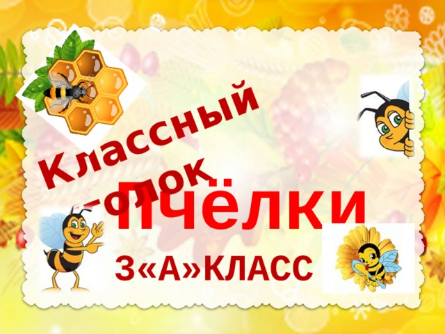Классный уголок Пчёлки 3«А»КЛАСС