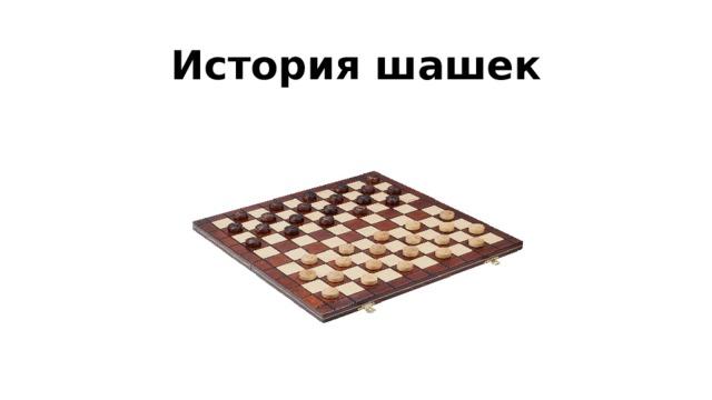 История шашек