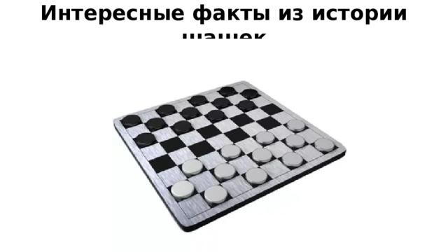 Интересные факты из истории шашек