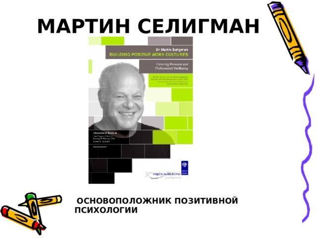МАРТИН СЕЛИГМАН  ОСНОВОПОЛОЖНИК ПОЗИТИВНОЙ ПСИХОЛОГИИ