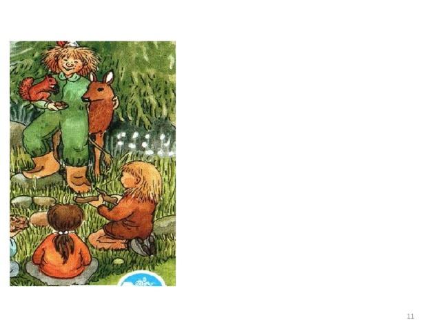 Многие из вас очень любят  гулять в лесу. Но все ли вы знаете, как найти дорогу  домой? Сегодня мы с вами поговорим об этом на нашем уроке. видеофильм 6