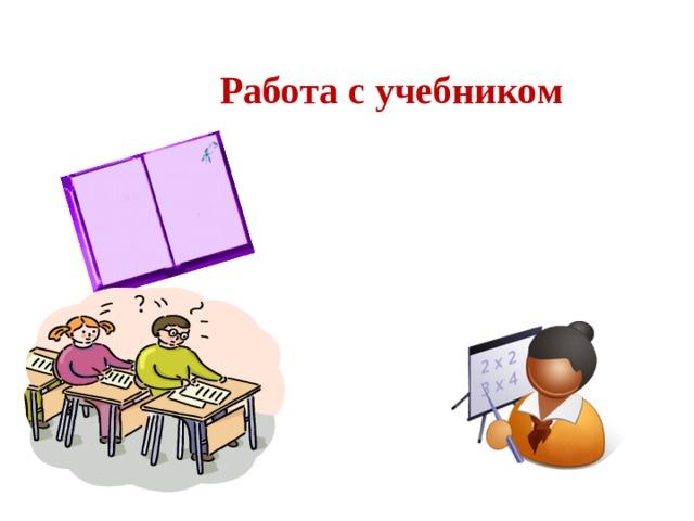 Работа с учебником     страница 37-38