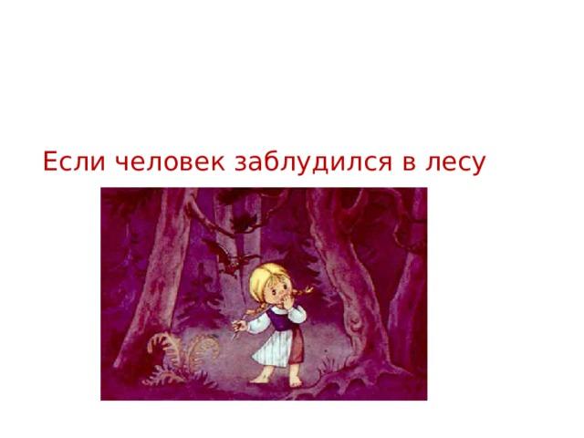 Тема урока: Если человек заблудился в лесу
