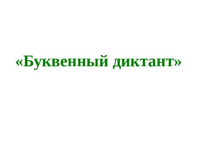 «Буквенный диктант»