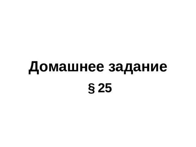 Домашнее задание  §  25