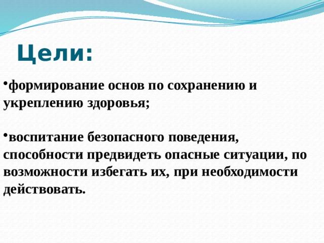 Цели: формирование основпо сохранению и укреплению здоровья;