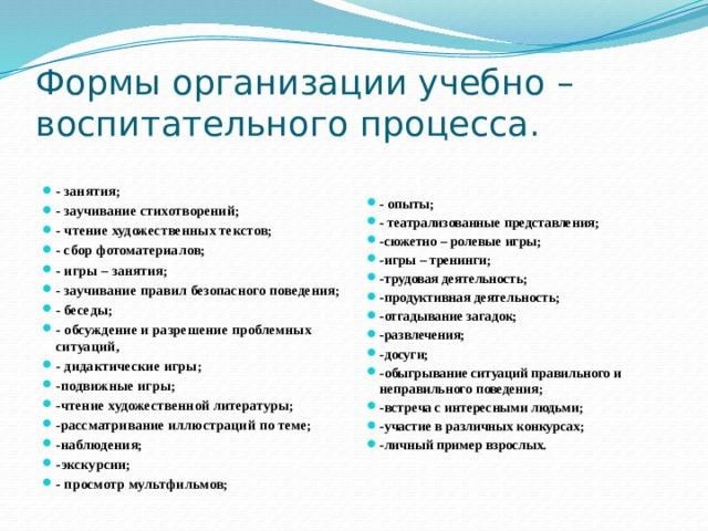 Формы организации учебно –воспитательного процесса.