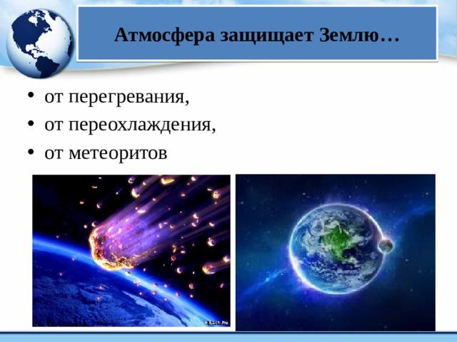 Атмосфера защищает Землю…
