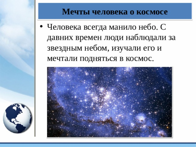 Мечты человека о космосе