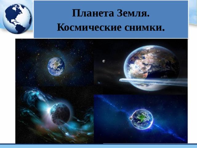 Планета Земля.  Космические снимки .