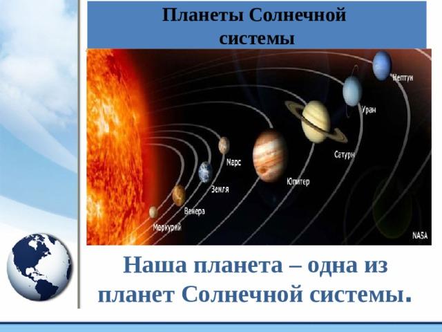 Планеты Солнечной  системы Наша планета – одна из планет Солнечной системы .