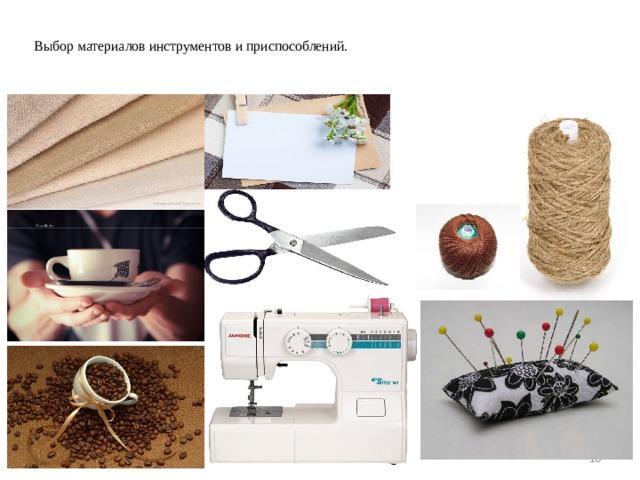 Выбор материалов инструментов и приспособлений.