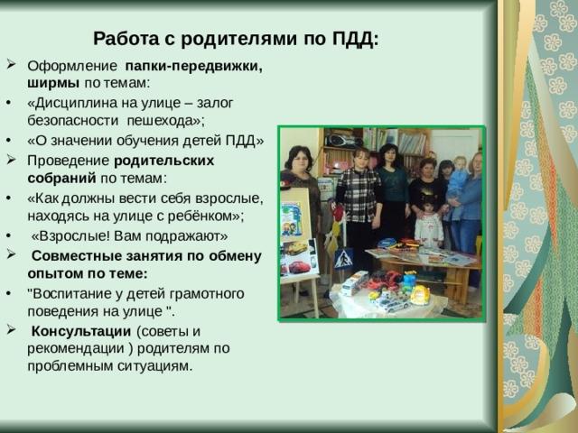 Работа с родителями по ПДД: