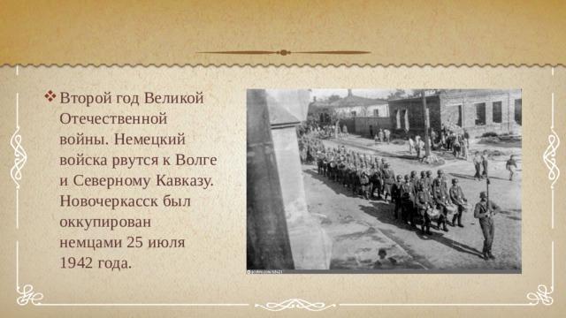 Второй год Великой Отечественной войны. Немецкий войска рвутся к Волге и Северному Кавказу. Новочеркасск был оккупирован немцами 25 июля 1942 года.