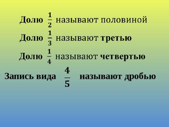 Запись вида называют дробью