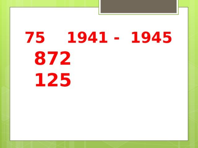 75 1941 - 1945 872 125