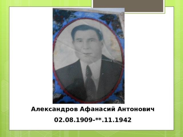 Александров Афанасий Антонович 02.08.1909-**.11.1942