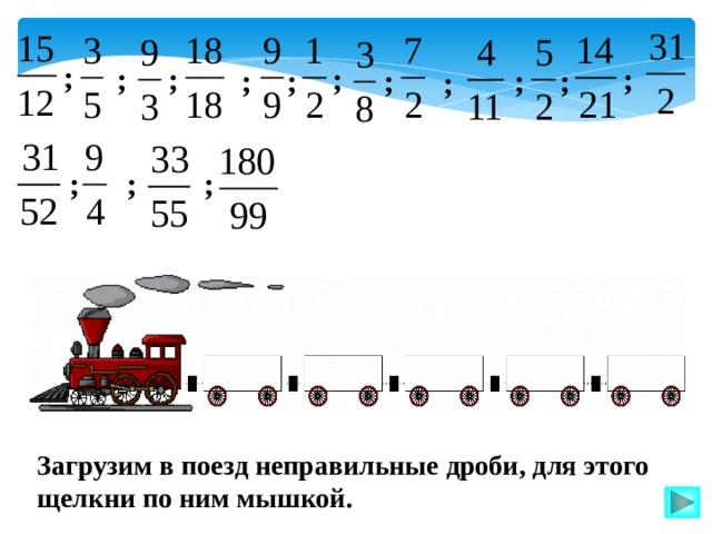 ; ; ; ; ; ; ; ; ; ; ; ; ; ; Загрузим в поезд неправильные дроби, для этого щелкни по ним мышкой.