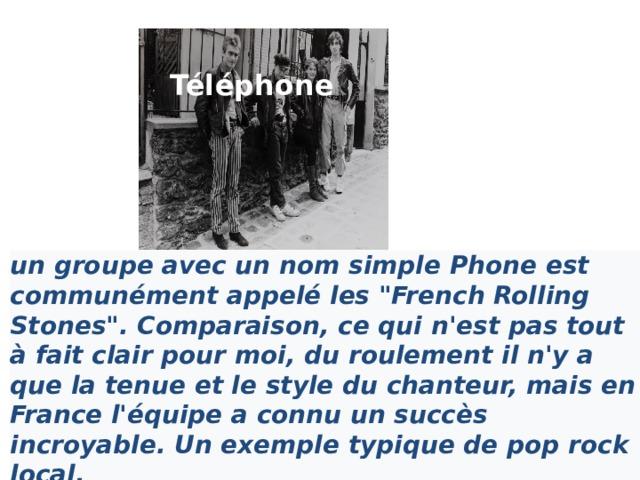 Téléphone un groupe avec un nom simple Phone est communément appelé les