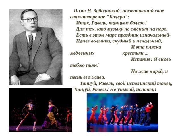 Поэт Н. Заболоцкий, посвятивший свое стихотворение