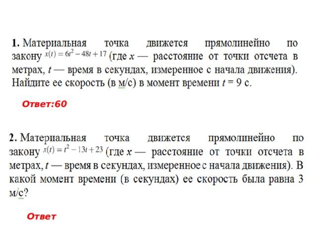Ответ:60 Ответ