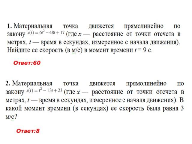 Ответ:60 Ответ:8