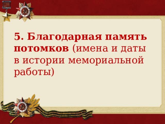 5. Благодарная память потомков (имена и даты в истории мемориальной работы)