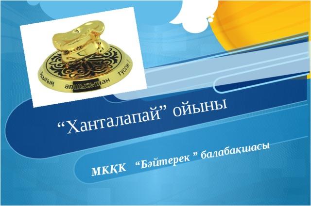 """"""" Ханталапай"""" ойыны МКҚК """"Бәйтерек """" балабақшасы"""