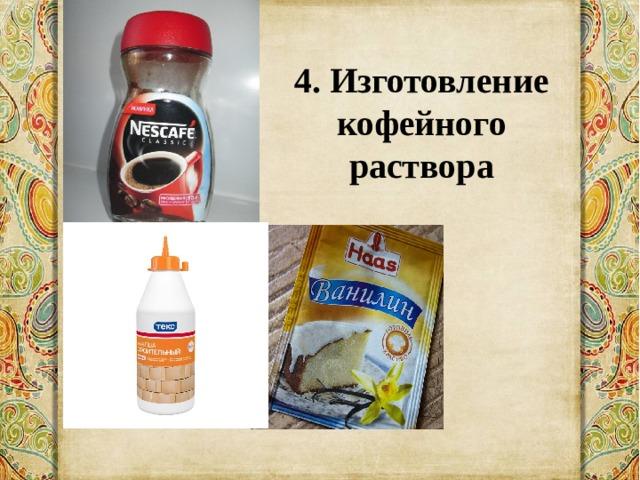 4. Изготовление кофейного раствора